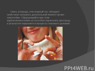 Окись углерода, или угарный газ, обладает свойством связывать дыхательный пигмен