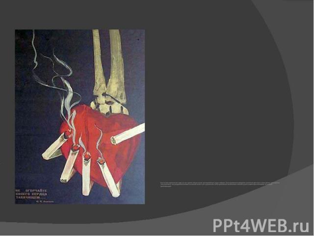 Как и всякое наркотическое средство, при курении табак вызывает кратковременную стадию эйфории. Кратковременное возбуждение умственной деятельности обусловлено действием не только никотина, но и раздражением нервных окончаний полости рта и дыхательн…