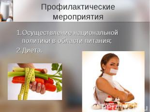 1.Осуществление национальной политики в области питания; 1.Осуществление национа
