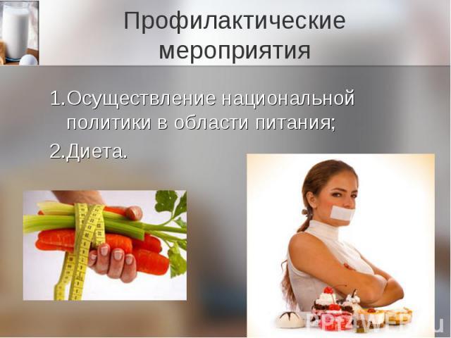 1.Осуществление национальной политики в области питания; 1.Осуществление национальной политики в области питания; 2.Диета.