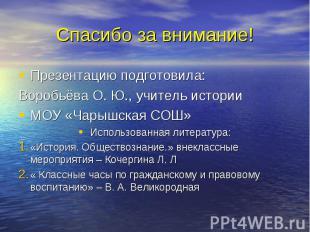 Презентацию подготовила: Презентацию подготовила: Воробьёва О. Ю., учитель истор