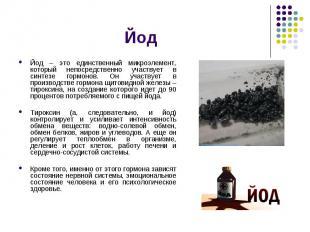 Йод – это единственный микроэлемент, который непосредственно участвует в синтезе