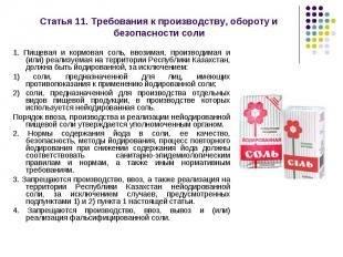 1. Пищевая и кормовая соль, ввозимая, производимая и (или) реализуемая на террит
