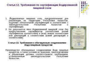 1. Йодированная пищевая соль, предназначенная для реализации на территории Респу