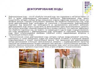 Дефторирование воды - способ обработки питьевой воды при содержании в ней фтора