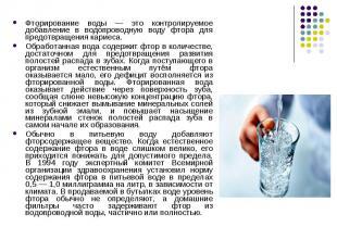 Фторирование воды — это контролируемое добавление в водопроводную воду фтора для