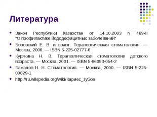 """Закон Республики Казахстан от 14.10.2003 N 489-II """"О профилактике йододефиц"""