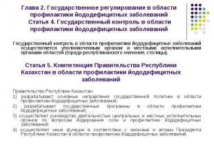 Государственный контроль в области профилактики йододефицитных заболеваний осуще