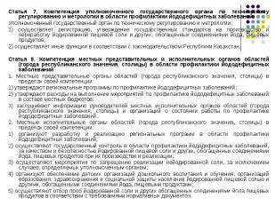 Статья 7. Компетенция уполномоченного государственного органа по техническому ре