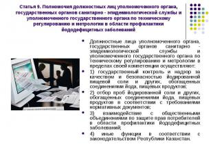 Должностные лица уполномоченного органа, государственных органов санитарно - эпи