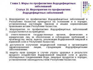 1. Мероприятия по профилактике йододефицитных заболеваний в Республике Казахстан