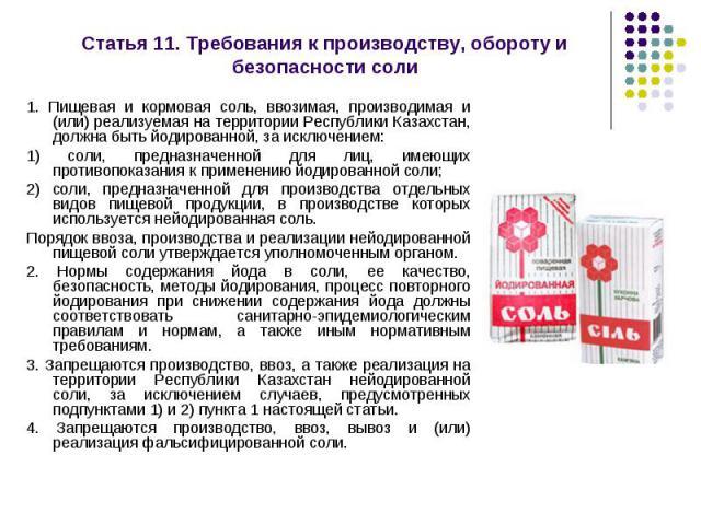 1. Пищевая и кормовая соль, ввозимая, производимая и (или) реализуемая на территории Республики Казахстан, должна быть йодированной, за исключением: 1. Пищевая и кормовая соль, ввозимая, производимая и (или) реализуемая на территории Республики Каза…