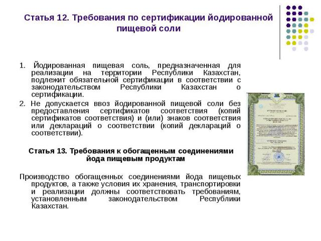 1. Йодированная пищевая соль, предназначенная для реализации на территории Республики Казахстан, подлежит обязательной сертификации в соответствии с законодательством Республики Казахстан о сертификации. 1. Йодированная пищевая соль, предназначенная…