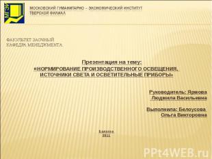 ФАКУЛЬТЕТ ЗАОЧНЫЙ КАФЕДРА МЕНЕДЖМЕНТА Презентация на тему: «НОРМИРОВАНИЕ ПРОИЗВО