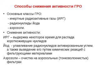 Основные классы ГРО: Основные классы ГРО: - инертные радиоактивные газы (ИРГ) -