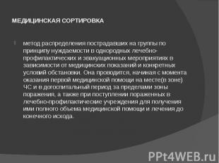 МЕДИЦИНСКАЯ СОРТИРОВКА метод распределения пострадавших на группы по принципу ну