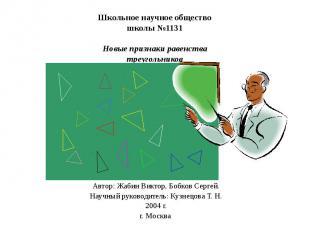 Школьное научное общество школы №1131 Новые признаки равенства треугольников Авт