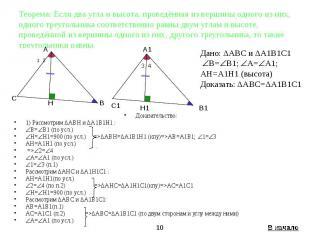 Теорема: Если два угла и высота, проведённая из вершины одного из них, одного тр