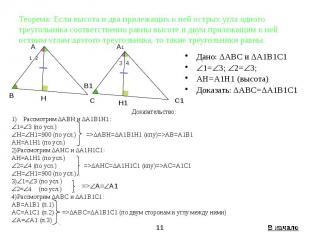 Теорема: Если высота и два прилежащих к ней острых угла одного треугольника соот