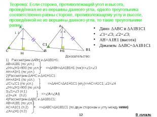 Теорема: Если сторона, противолежащий угол и высота, проведённая не из вершины д