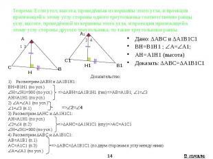 Теорема: Если угол, высота, проведённая из вершины этого угла, и проекция прилеж