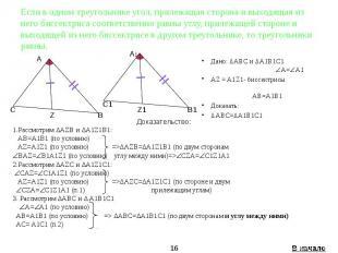 Если в одном треугольнике угол, прилежащая сторона и выходящая из него биссектри