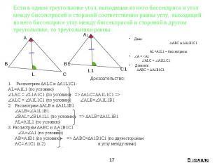 Если в одном треугольнике угол, выходящая из него биссектриса и угол между биссе