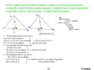 Если в одном треугольнике медиана, сторона угол между медианой и стороной соотве