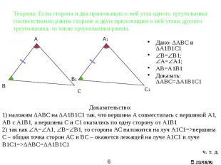 Теорема: Если сторона и два прилежащих к ней угла одного треугольника соответств