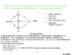 Теорема: Если три стороны одного треугольника соответственно равны трём сторонам