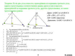 Теорема: Если два угла и высота, проведённая из вершины третьего угла, одного тр