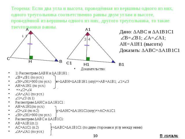 Теорема: Если два угла и высота, проведённая из вершины одного из них, одного треугольника соответственно равны двум углам и высоте, проведённой из вершины одного из них, другого треугольника, то такие треугольники равны. Доказательство: 1) Рассмотр…