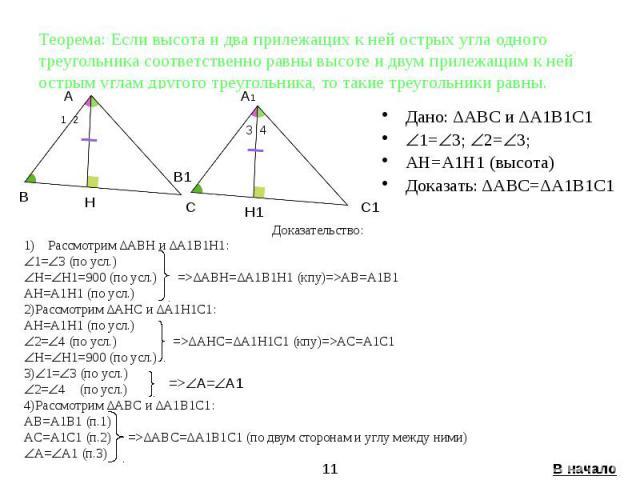 Теорема: Если высота и два прилежащих к ней острых угла одного треугольника соответственно равны высоте и двум прилежащим к ней острым углам другого треугольника, то такие треугольники равны. Дано: ΔАВС и ΔА1В1С1 1= 3; 2= 3; AH=A1H1 (высота) Доказат…
