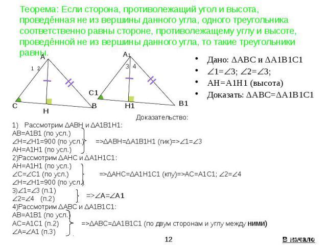 Теорема: Если сторона, противолежащий угол и высота, проведённая не из вершины данного угла, одного треугольника соответственно равны стороне, противолежащему углу и высоте, проведённой не из вершины данного угла, то такие треугольники равны. Дано: …