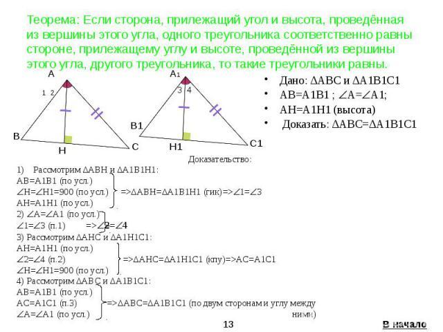Теорема: Если сторона, прилежащий угол и высота, проведённая из вершины этого угла, одного треугольника соответственно равны стороне, прилежащему углу и высоте, проведённой из вершины этого угла, другого треугольника, то такие треугольники равны. Да…