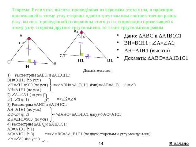 Теорема: Если угол, высота, проведённая из вершины этого угла, и проекция прилежащей к этому углу стороны одного треугольника соответственно равны углу, высоте, проведённой из вершины этого угла, и проекции прилежащей к этому углу стороны другого тр…