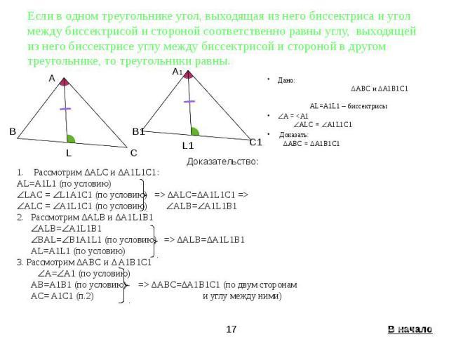 Если в одном треугольнике угол, выходящая из него биссектриса и угол между биссектрисой и стороной соответственно равны углу, выходящей из него биссектрисе углу между биссектрисой и стороной в другом треугольнике, то треугольники равны. Дано: ∆ABC и…