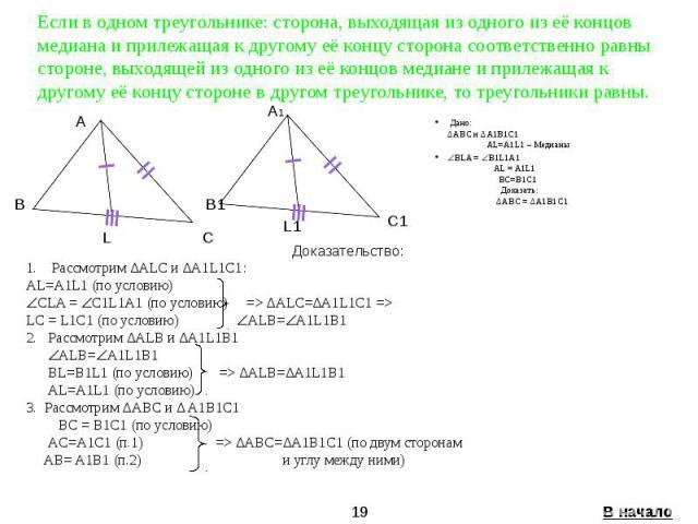 Если в одном треугольнике: сторона, выходящая из одного из её концов медиана и прилежащая к другому её концу сторона соответственно равны стороне, выходящей из одного из её концов медиане и прилежащая к другому её концу стороне в другом треугольнике…