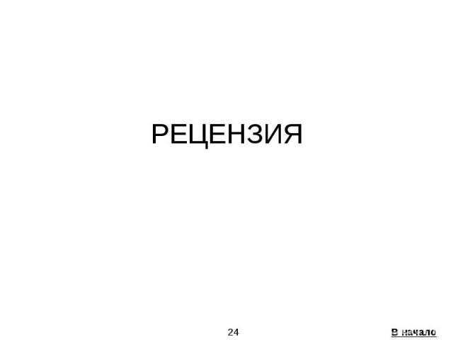 РЕЦЕНЗИЯ