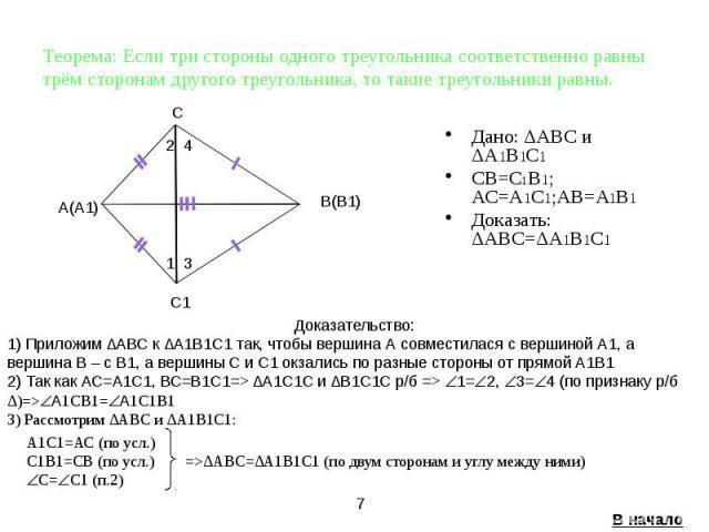 Теорема: Если три стороны одного треугольника соответственно равны трём сторонам другого треугольника, то такие треугольники равны. Дано: ΔАВС и ΔА1В1С1 СВ=С1В1; АС=А1С1;AВ=А1В1 Доказать: ΔАВС=ΔА1В1С1