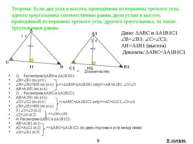 Теорема: Если два угла и высота, проведённая из вершины третьего угла, одного треугольника соответственно равны двум углам и высоте, проведённой из вершины третьего угла, другого треугольника, то такие треугольники равны. Доказательство: 1) Рассмотр…