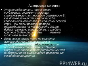 Астероиды сегодня Ученые подсчитали, что энергия соударения, соответствующая сто
