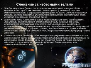 Слежение за небесными телами Чтобы защитить Землю от встречи с космическими гост