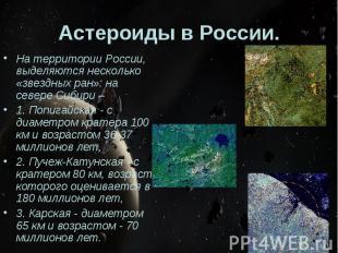 Астероиды в России. На территории России, выделяются несколько «звездных ран»: н