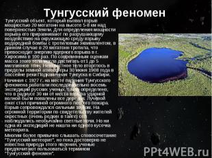Тунгусский феномен Тунгусский объект, который вызвал взрыв мощностью 20 мегатонн