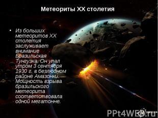 Метеориты XX столетия Из больших метеоритов XX столетия заслуживает внимание Бра