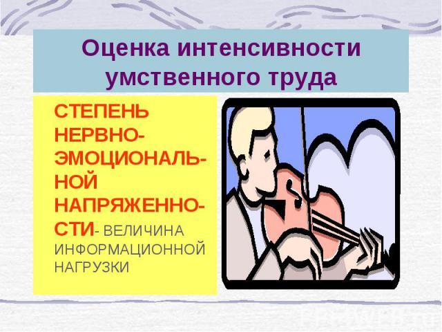 СТЕПЕНЬ НЕРВНО-ЭМОЦИОНАЛЬ-НОЙ НАПРЯЖЕННО-СТИ- ВЕЛИЧИНА ИНФОРМАЦИОННОЙ НАГРУЗКИ СТЕПЕНЬ НЕРВНО-ЭМОЦИОНАЛЬ-НОЙ НАПРЯЖЕННО-СТИ- ВЕЛИЧИНА ИНФОРМАЦИОННОЙ НАГРУЗКИ