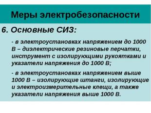 Меры электробезопасности 6. Основные СИЗ: - в электроустановках напряжением до 1