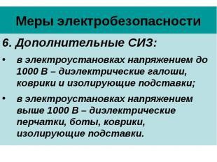 Меры электробезопасности 6. Дополнительные СИЗ: в электроустановках напряжением