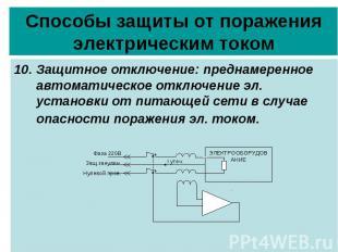 Способы защиты от поражения электрическим током Защитное отключение: преднамерен